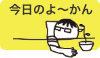 今日のよ〜かん