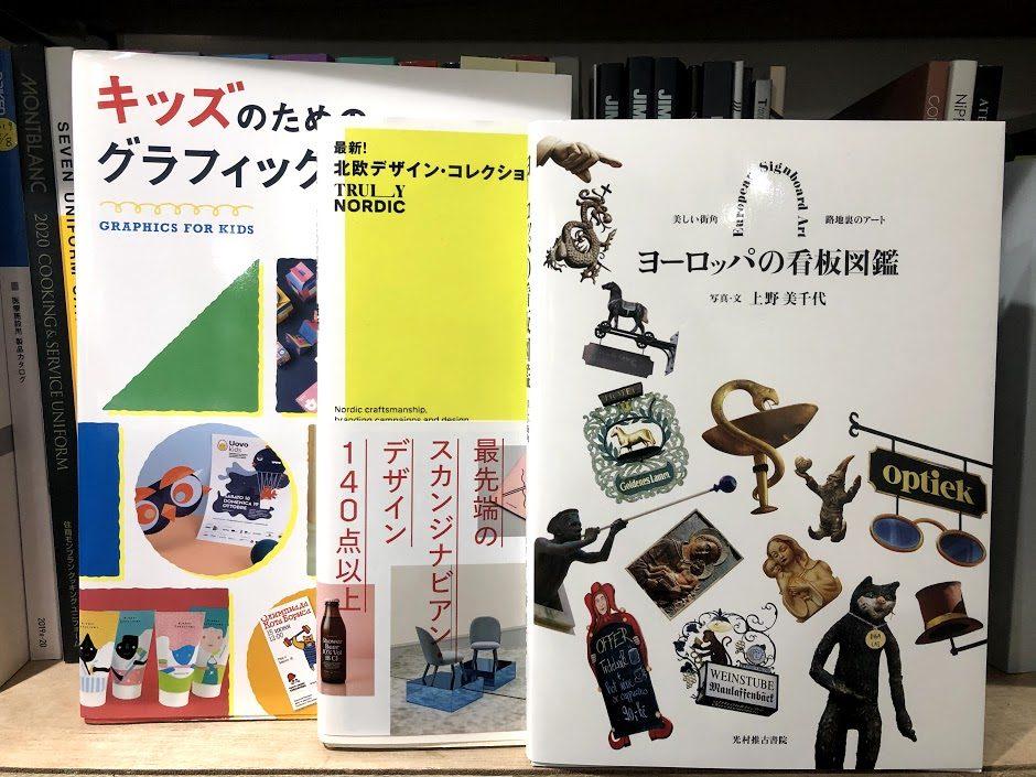 購入したデザイン本