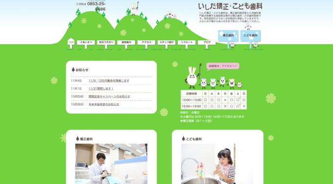 歯科医院のホームページデザイン。