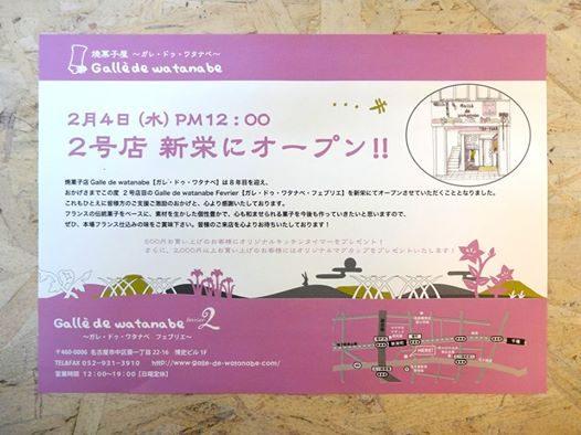飲食店のチラシのデザイン。 気品あるピンク色を使ったデザインです。