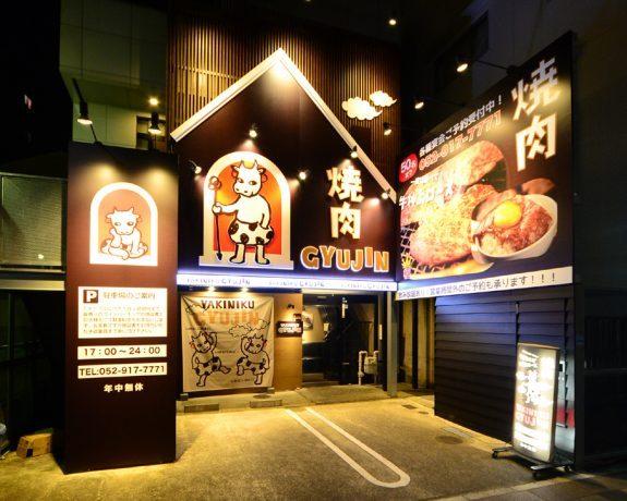 飲食店の外観デザイン。 可愛いキャラクターがポイントのデザインです。