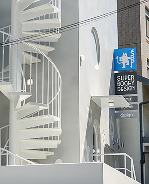 名古屋の設計・デザイン事務所ならスーパーボギープランニング
