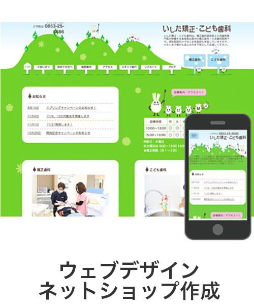 ウェブデザインネットショップ制作なら名古屋のスーパーボギープランニング
